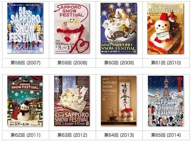札 幌 雪 祭 歷 年 來 的 活 動 海 報。