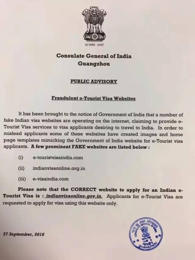 印度  官 方 公 告 , 需 提 防 假 電 子 簽 證 網 站 。