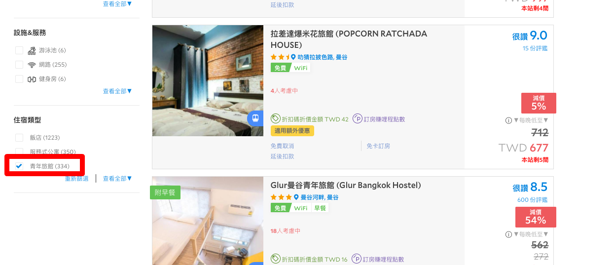 Agoda 提 供 青 年 旅 館 的 選 項 。