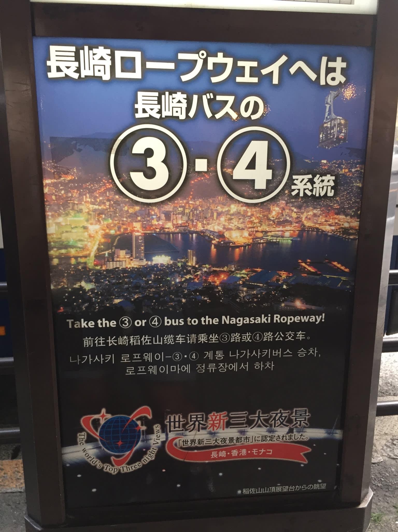通 往 稻 佐 山 的 長 崎 市 區 巴 士 , 只 有 兩 班 超 簡 單 !