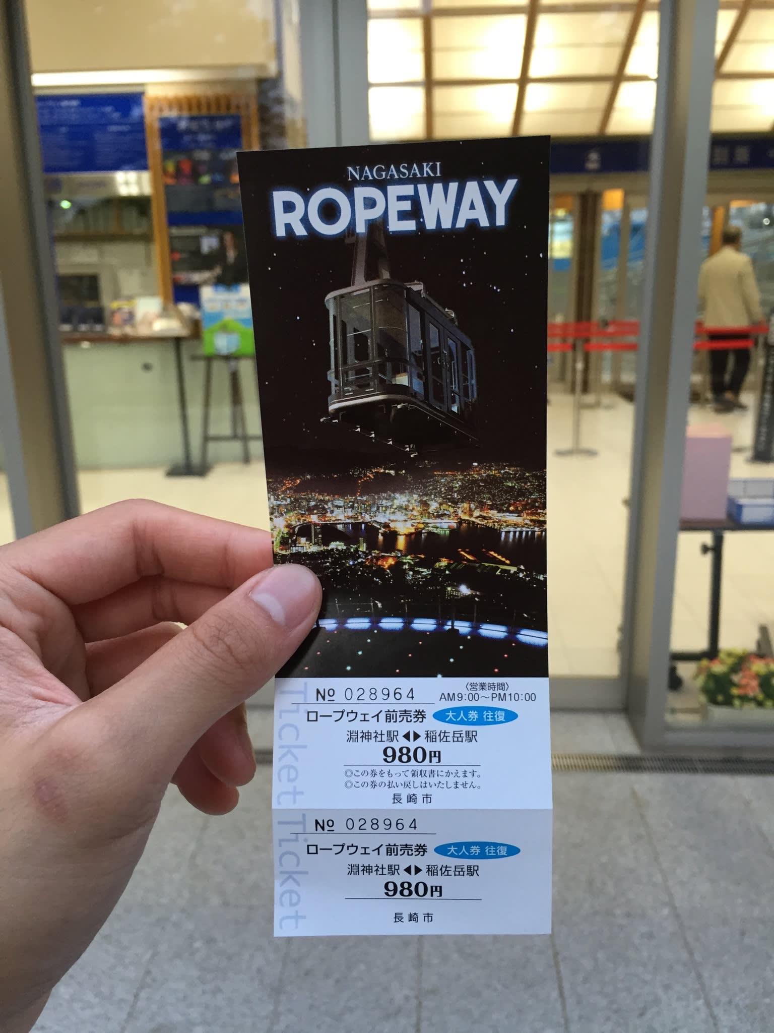 稻佐山纜車票券