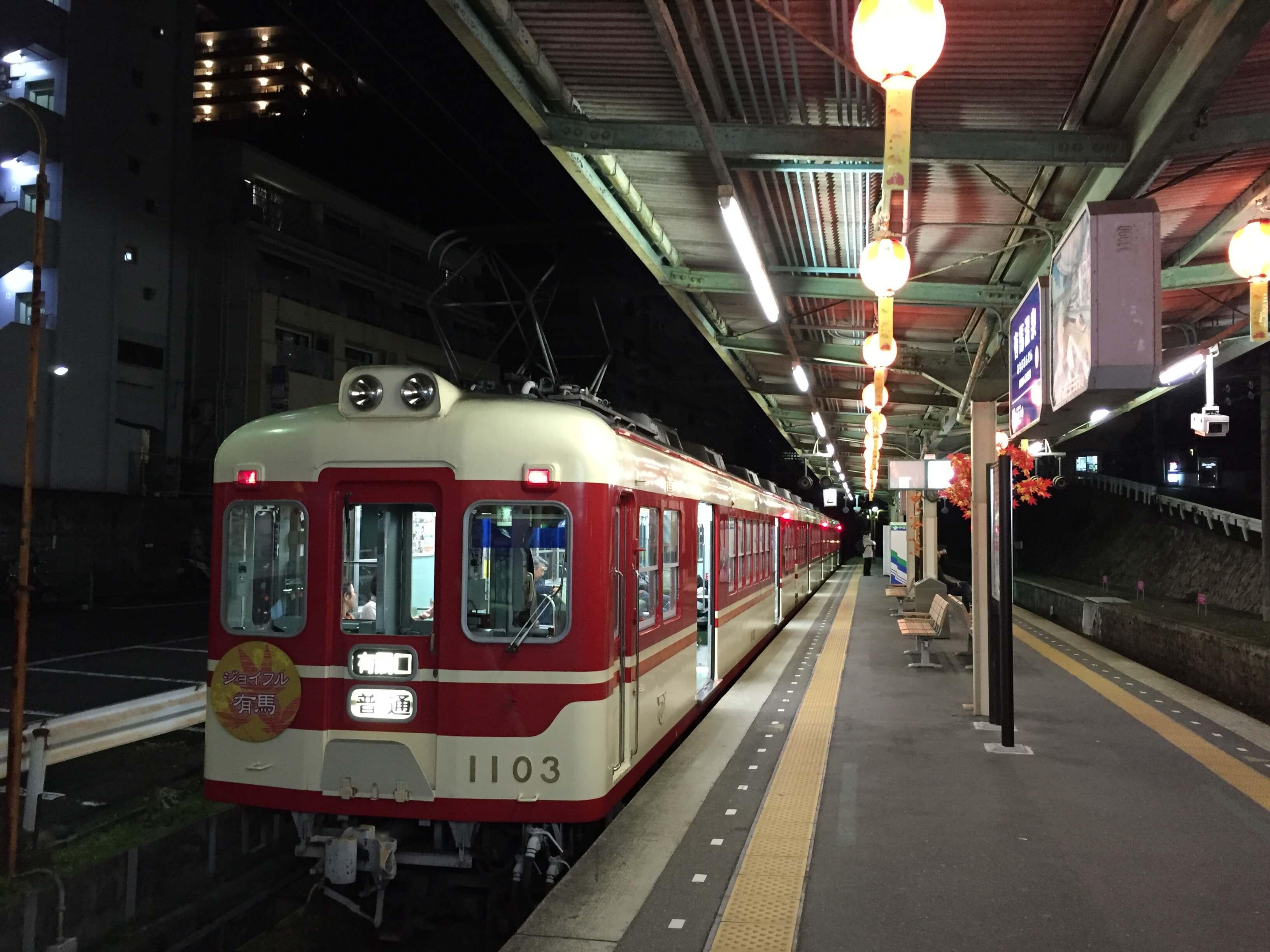 有 馬 溫 泉 小 火 車