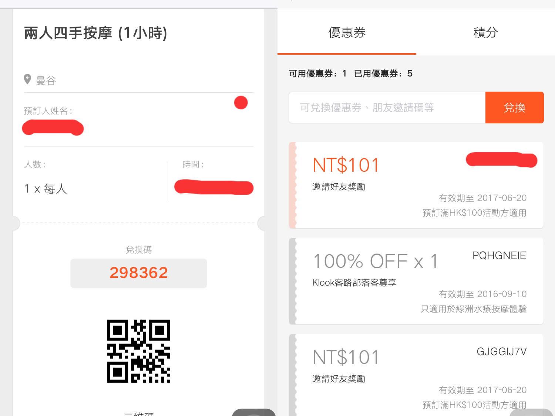 電 子 QR Code 與 優 惠 碼 兌 換