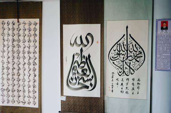 穆 斯 林 的 藝 術 作 品 。