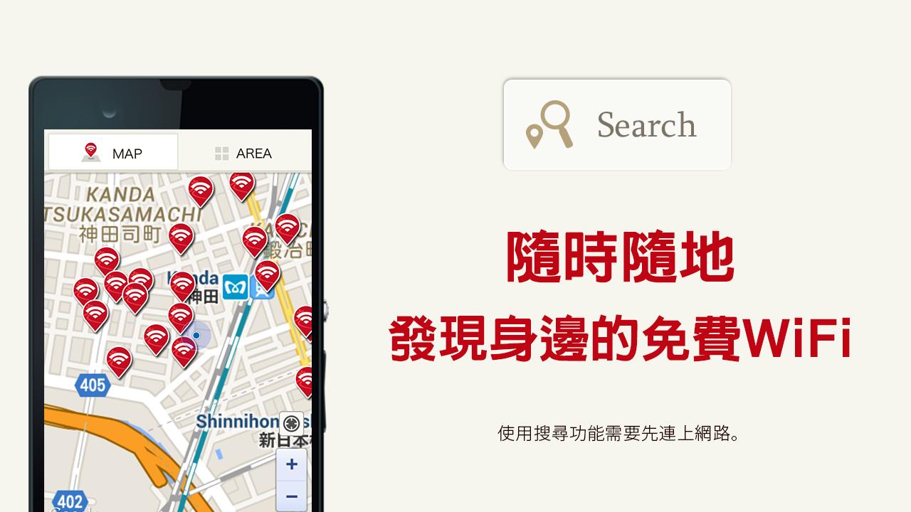 搜 尋 日 本 所 有 的 免 費 Wifi