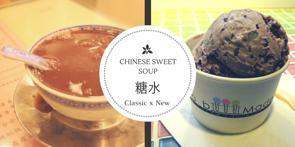 Hong Kong Comfort Food, Chinese Dessert Soup, Yuen Kee Dessert, liquid nitrogen ice-cream with Chinese dessert soup flavour, Lab-made