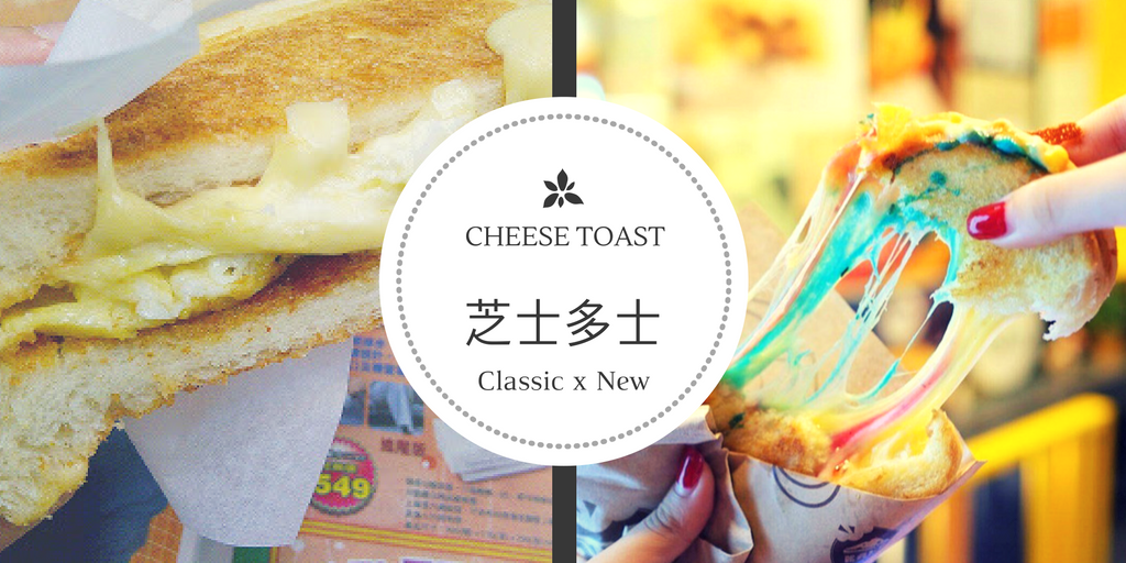 Hong Kong Comfort Food, Cheese Toast, Australian Diary Company, Rainbow Cheese Toast, KALA Cheese Toast
