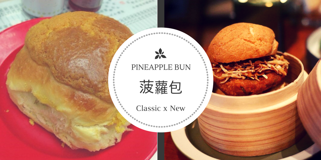 foie gras butter , Pineapple Bun, Kam Fung, Pineapple Bun with Japanese Deep-fried Pork Chop, VEA Restaurant and Lounge