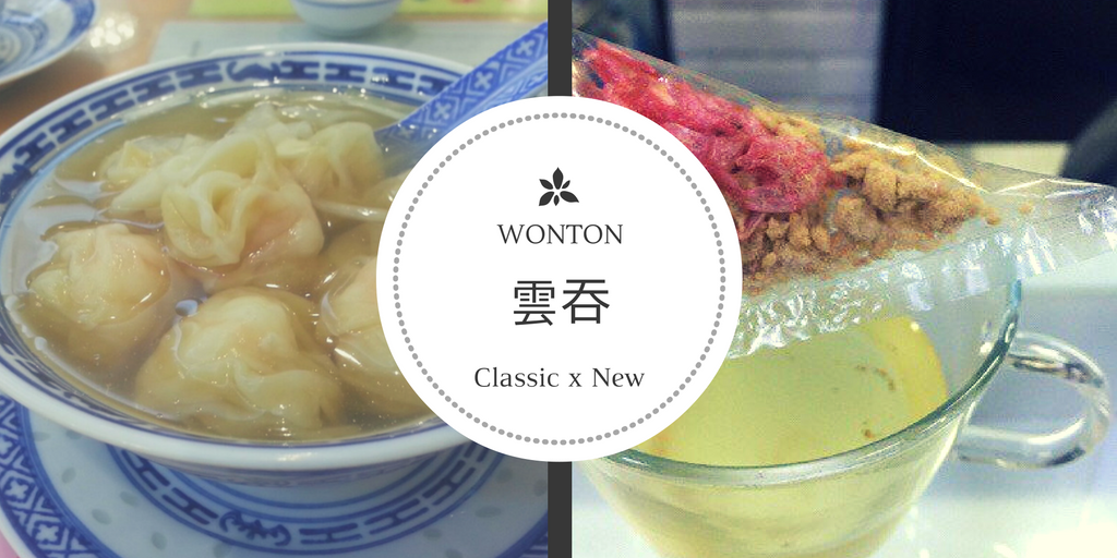 Hong Kong Comfort Food, Wonton, Mak's Noodle, Molecular Wonton, Three Dice Kitchen