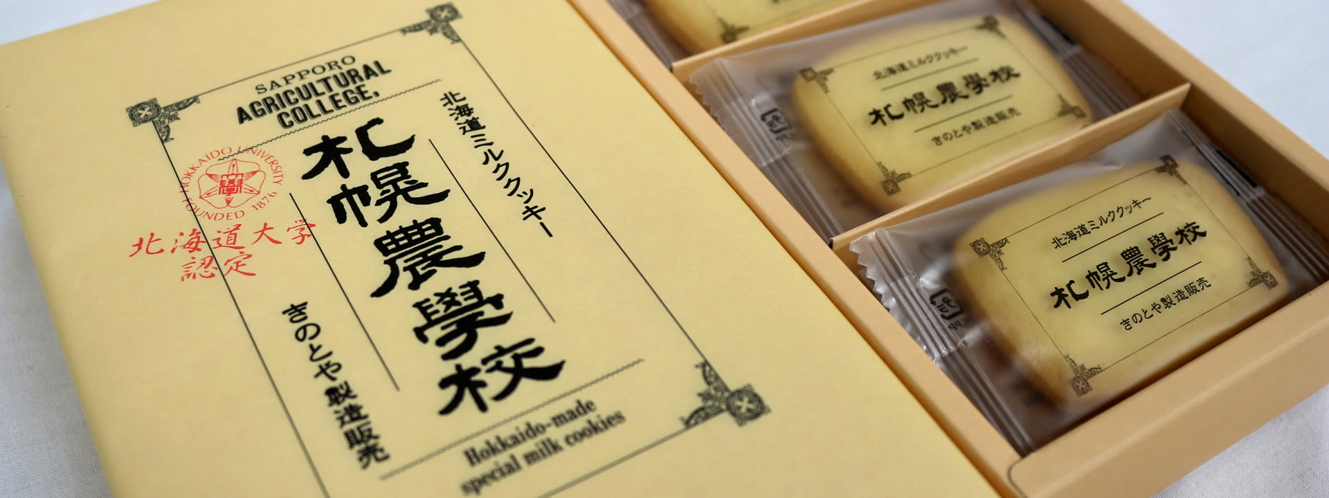 Sapporo Agricultural College Cookies hokkaido