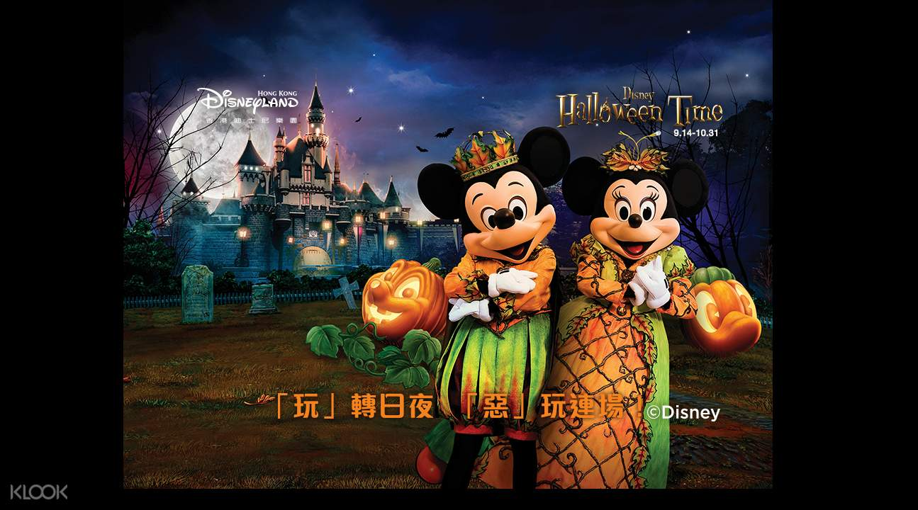 Scare-Yourselves-Silly-At-These-Horrific-Halloween-Scarefests-disney-halloween-hong-kong-disneyland