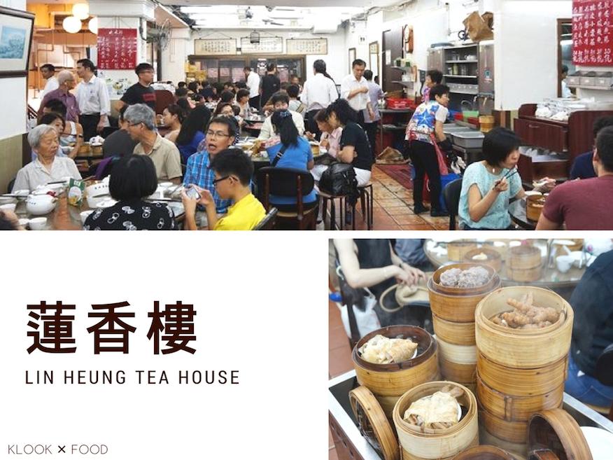 蓮香樓, Lin Heung Tea House, Dim Sum, Yum Cha
