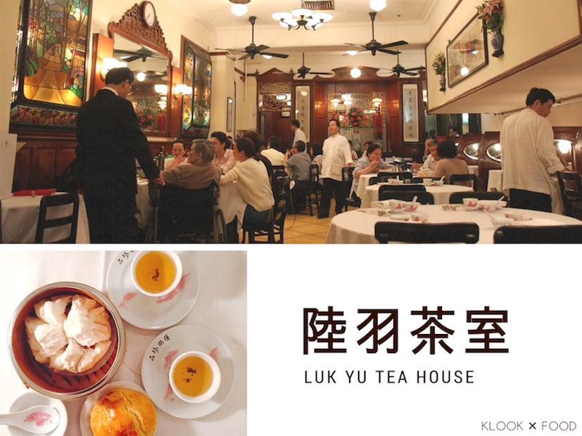 陸羽茶室, Luk Yu Tea House, Dim Sum, Yum Cha