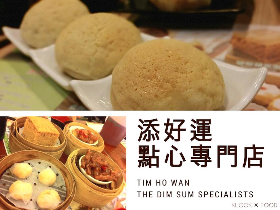 添好運點心專門店 , Tim Ho Wan Dim Sum Specialists, Dim Sum, Yum Cha