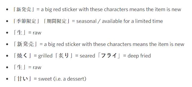 Helpful words to read onigiri in Japan