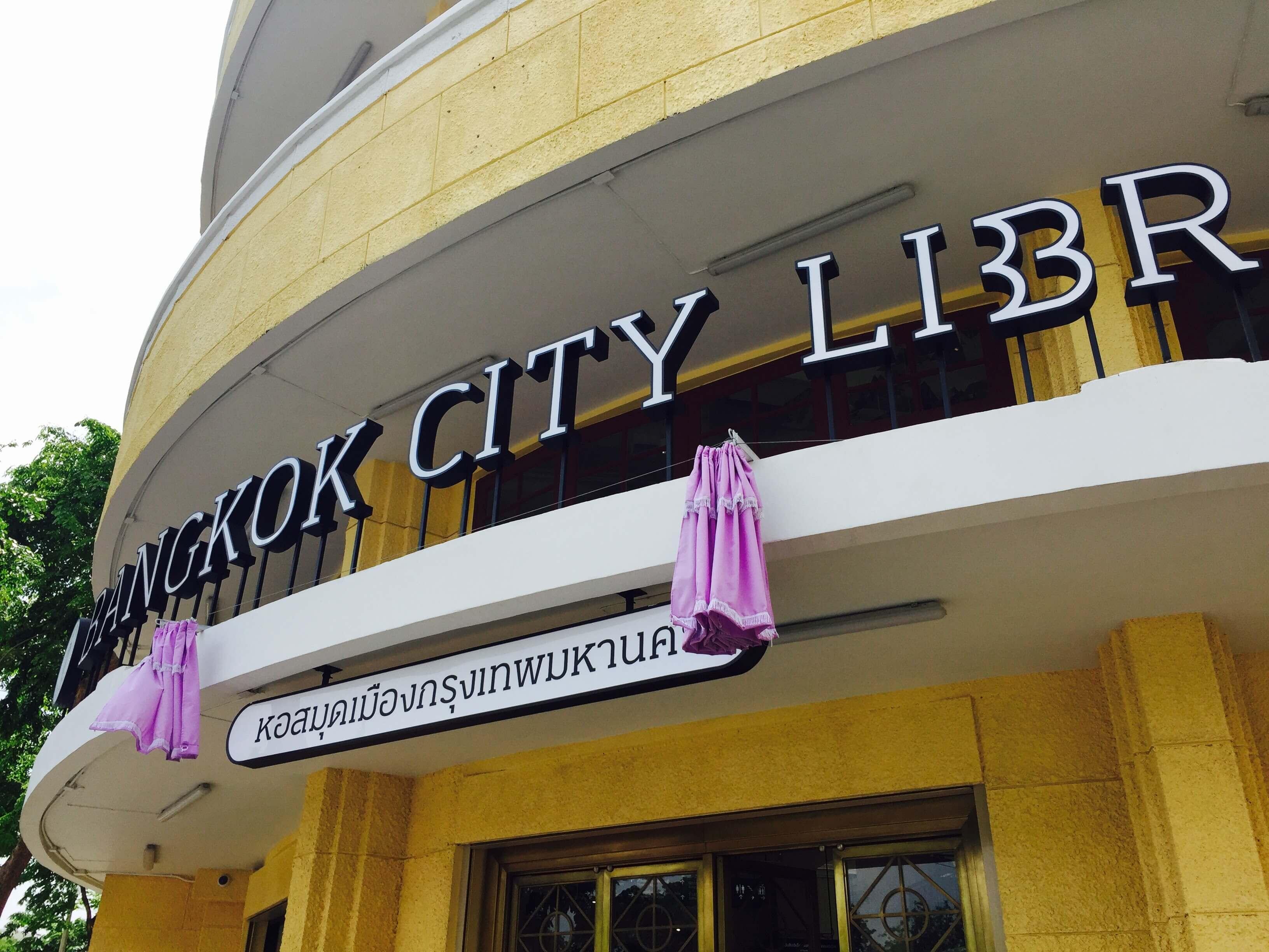 曼谷市立圖書館
