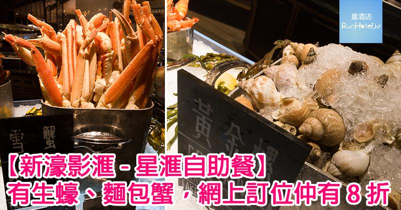 Macau-spotlight-buffet