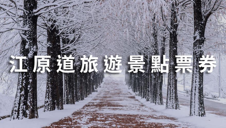 江原道自由行