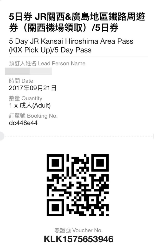 KLOOK預訂:5日券 JR關西&廣島地區鐵路周遊券