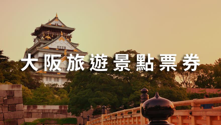 大阪自由行旅遊