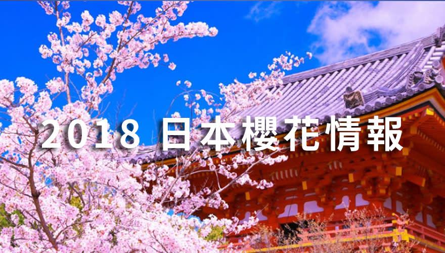 2018 日本櫻花情報