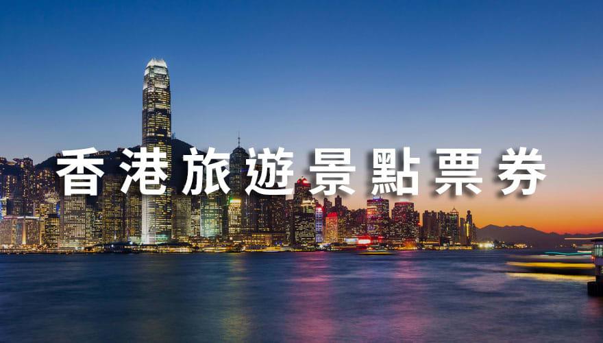 香港自由行旅遊