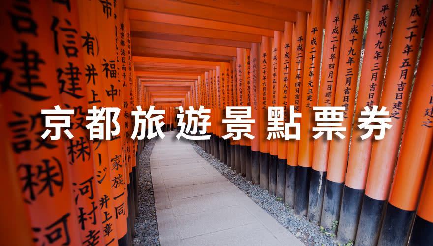 京都自由行旅遊