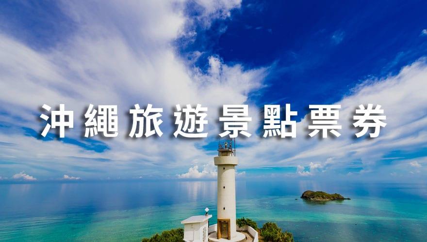 沖繩自由行旅遊