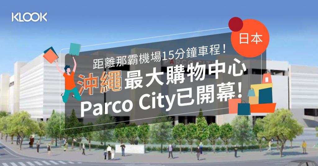 Okinawa Parco City