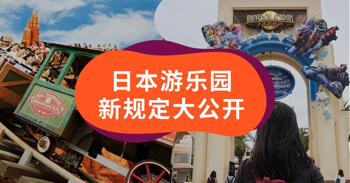 日本游乐园新规定 - 东京迪士尼和环球影城「禁止尖叫」?!