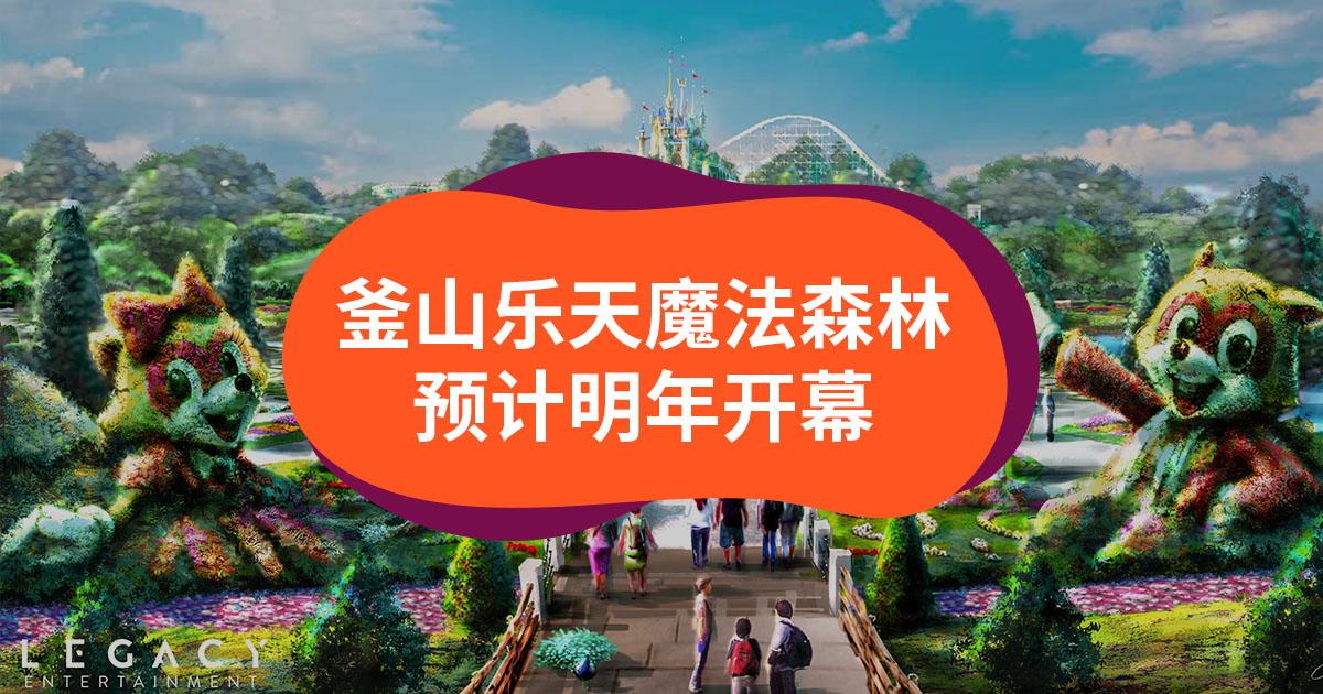釜山乐天魔法森林,预计明年5月开幕!