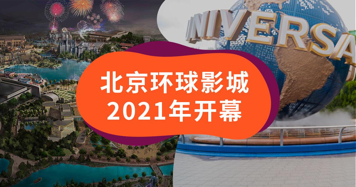 全世界最大的环球影城就在北京!预计2021年开幕😍
