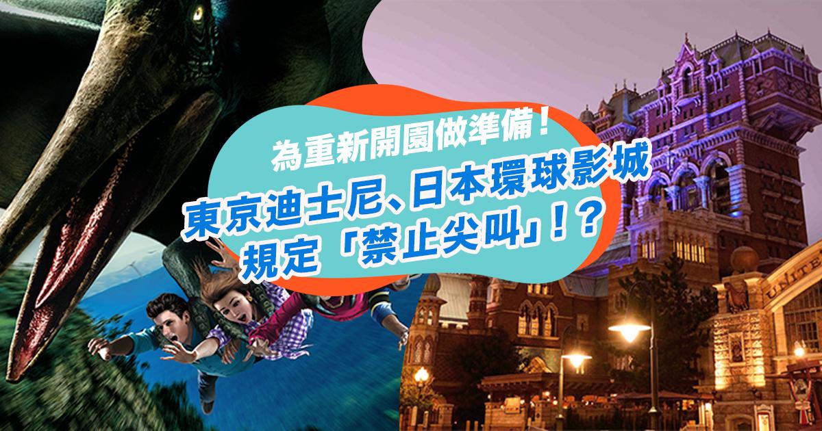 東京迪士尼、日本環球影城即將重開放!為防疫規定「禁止尖叫」,玩這些設施絕對會破功