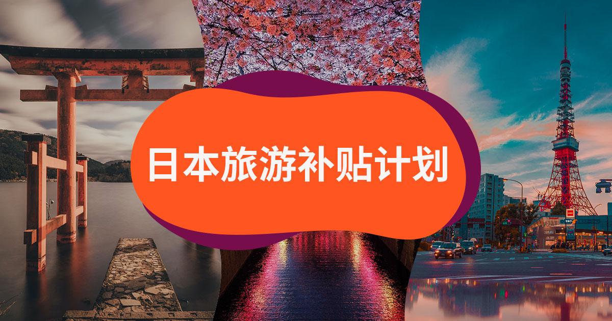 日本政府推出旅游补贴计划,预计将支助高达50%的旅游费用!