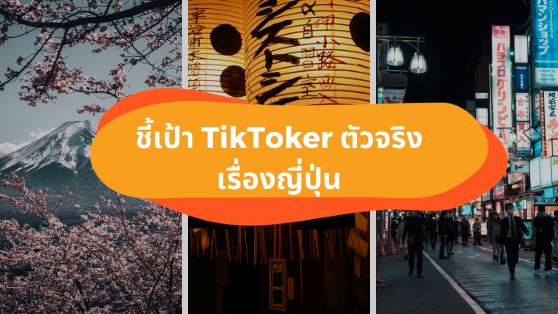 ฟอลไว้ไม่ตกเทรนด์! ชี้เป้า TikToker ตัวจริงเรื่องญีปุ่น ที่ดูแล้วหายคิดถึงญี่ปุ่นแน่นอน!