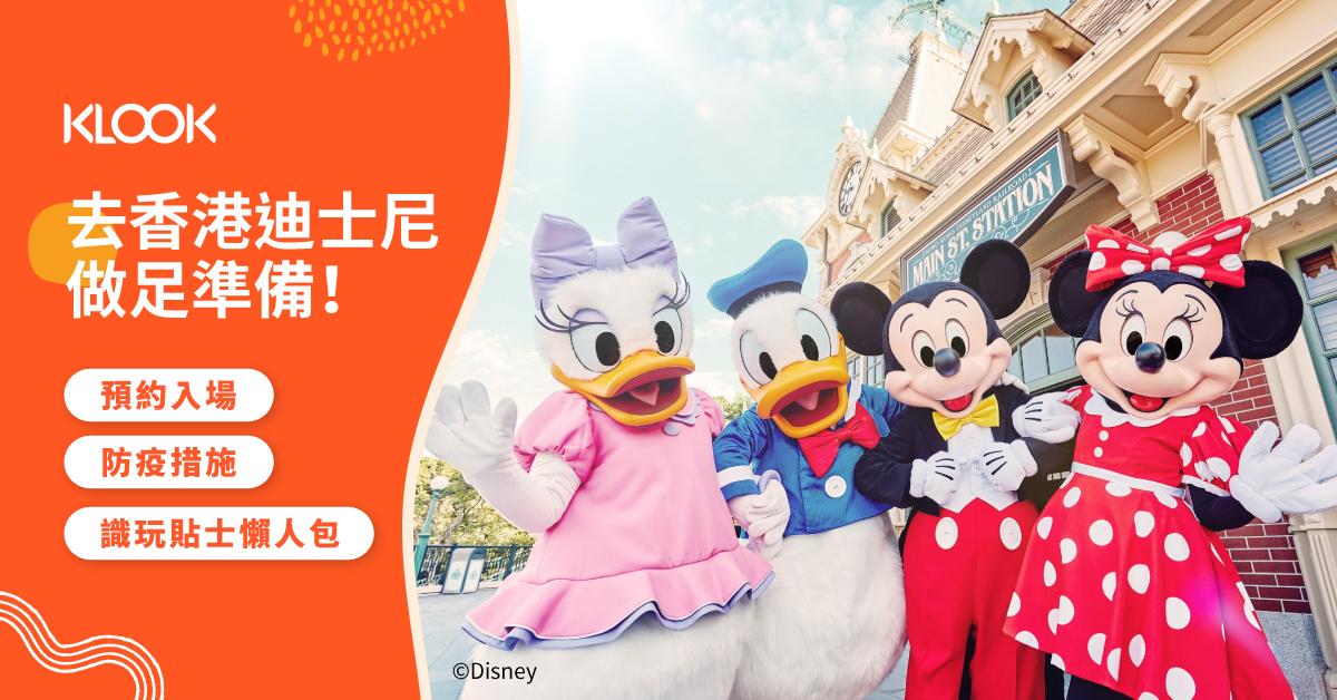 【香港迪士尼樂園】去迪士尼做足準備! 預約入場|防疫措施|識玩貼士懶人包