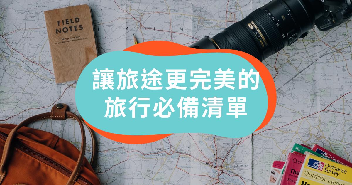 最常被遺忘的出國旅行必備清單!到機場才想起來也能立即預訂