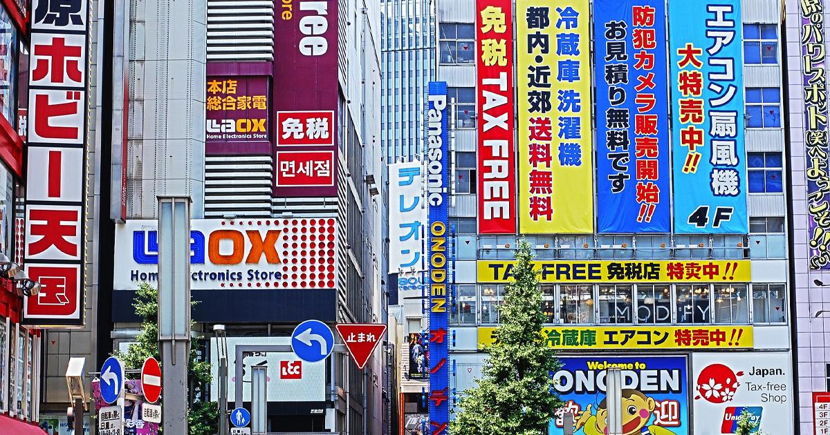 【日本退稅攻略 】旅日必看! 一篇搞懂日本退稅流程、計算!