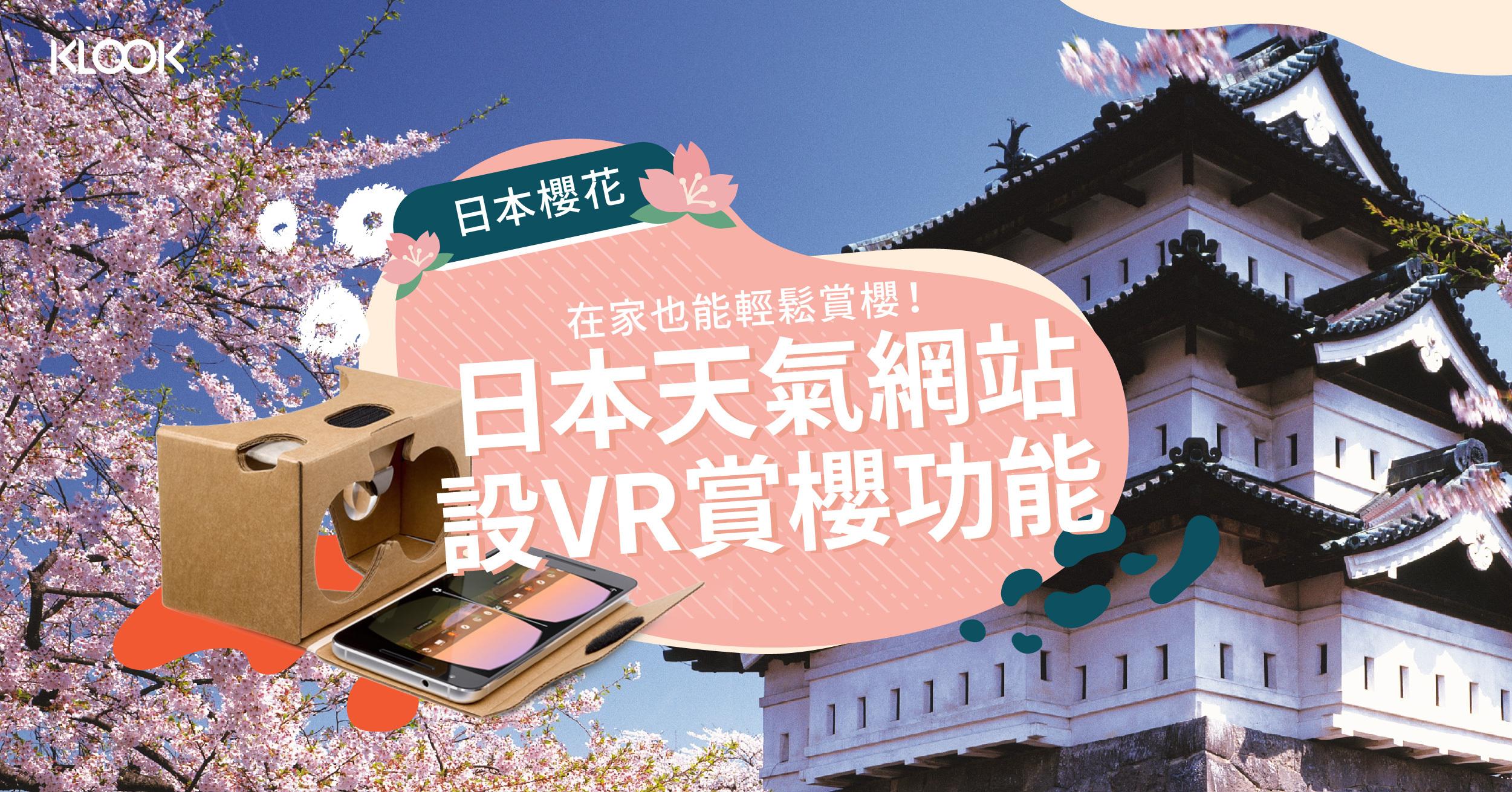 【日本櫻花】在家也能輕鬆賞櫻!日本天氣網站設VR賞櫻功能