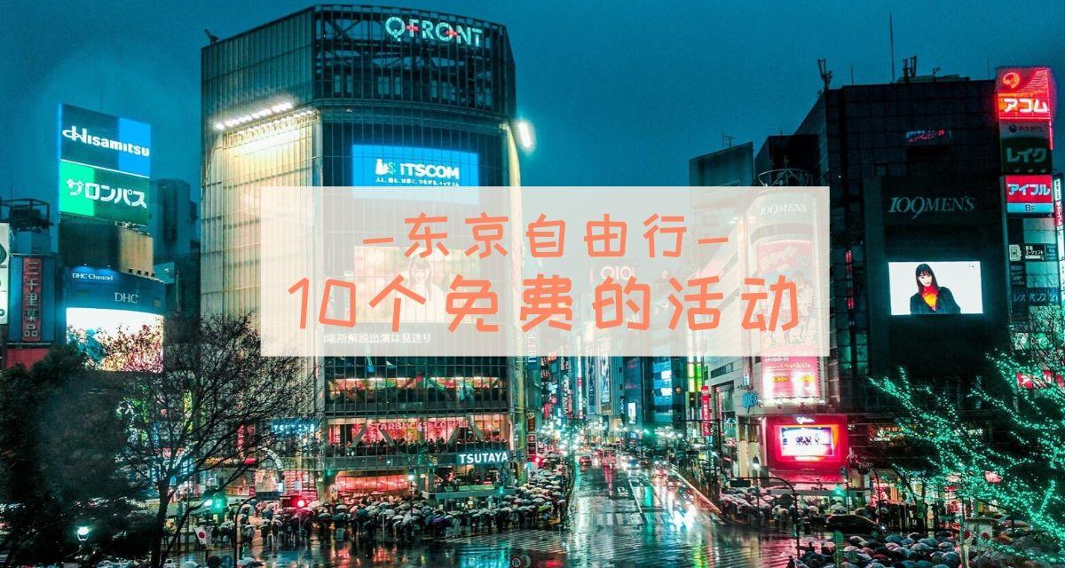 【KLOOK推荐】10个在东京的免费活动!