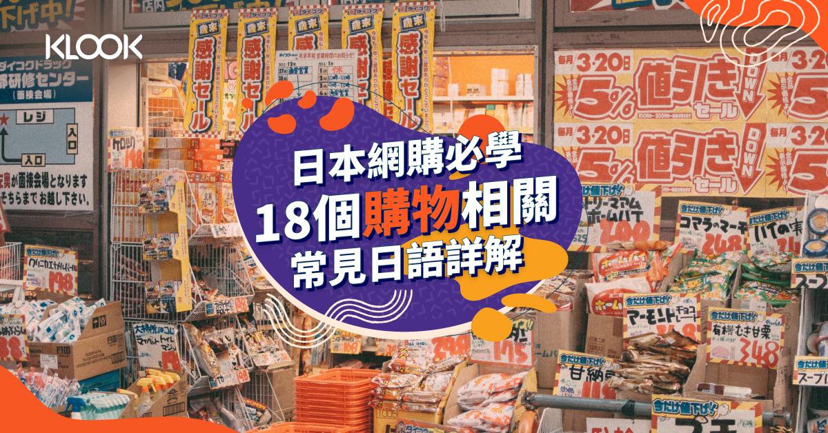 【留家網購必學】18個購物相關常見日語詳解