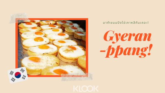 เปลี่ยนบรรยากาศในบ้านให้เหมือนอยู่ในย่านเมียงดง ด้วยเครันปัง (Gyeran-ppang) ขนมปังไข่สไตล์เกาหลี!