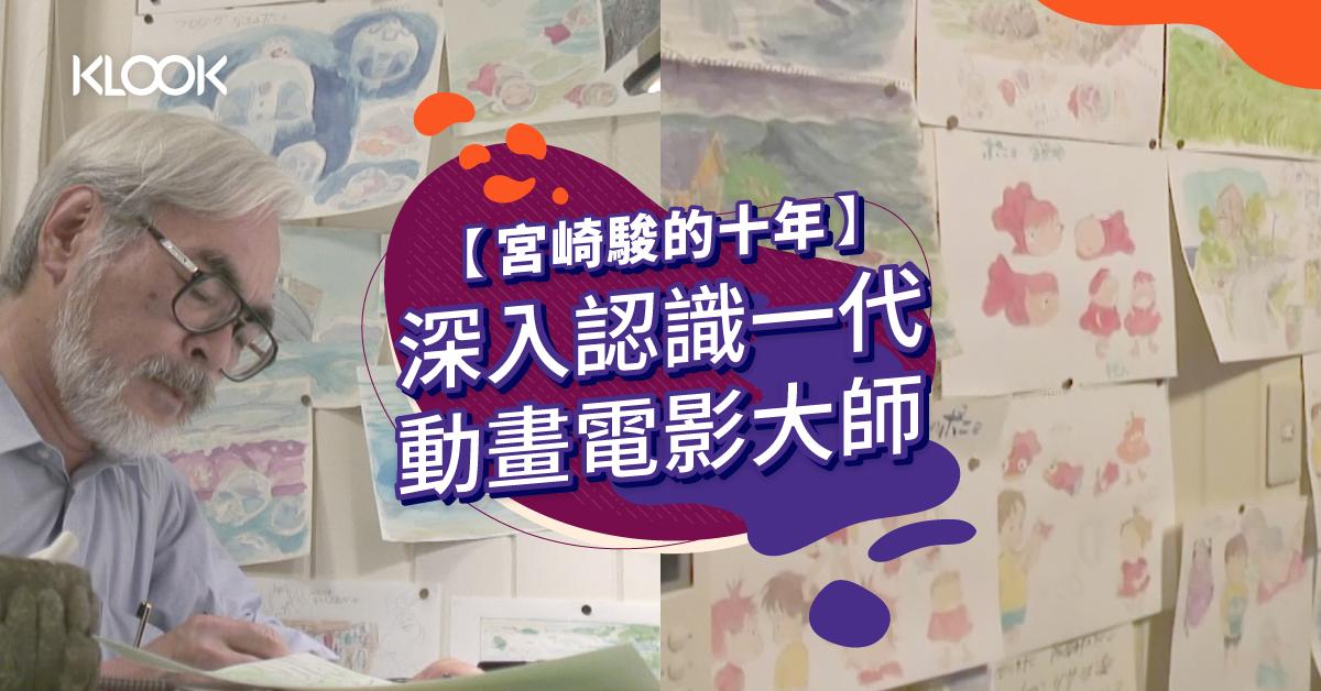 【宮崎駿的十年】深入認識一代動畫電影大師