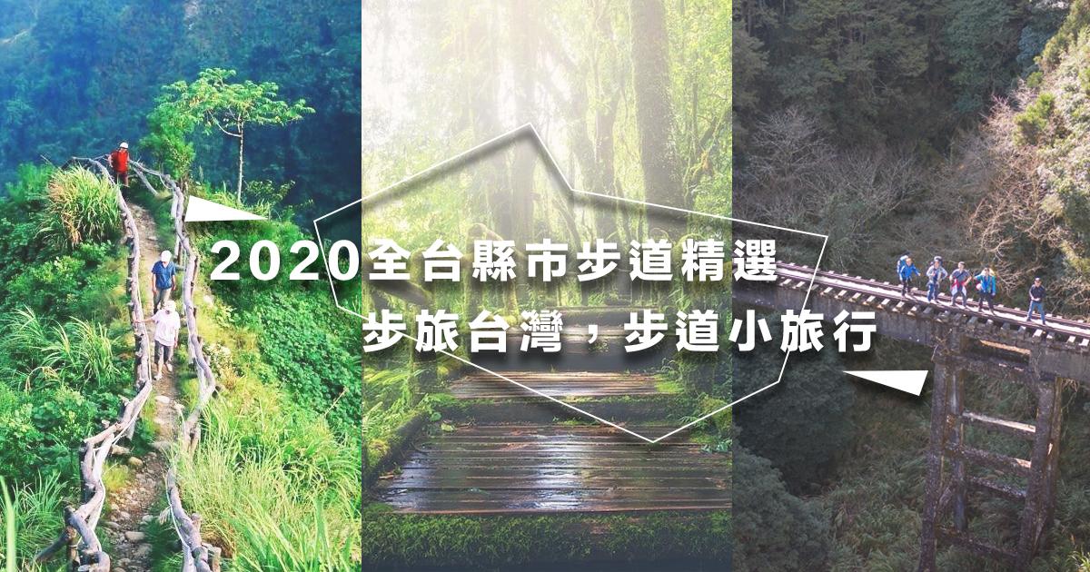 台灣步道精選