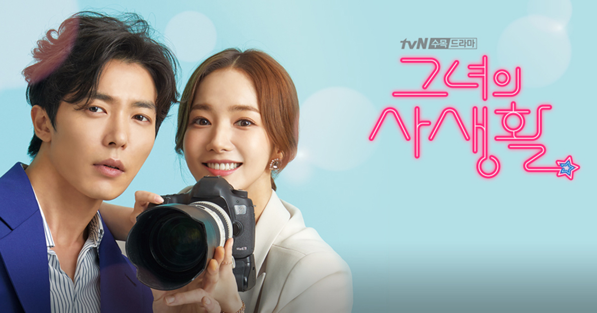 Her Private Life ซีรี่ย์เกาหลี