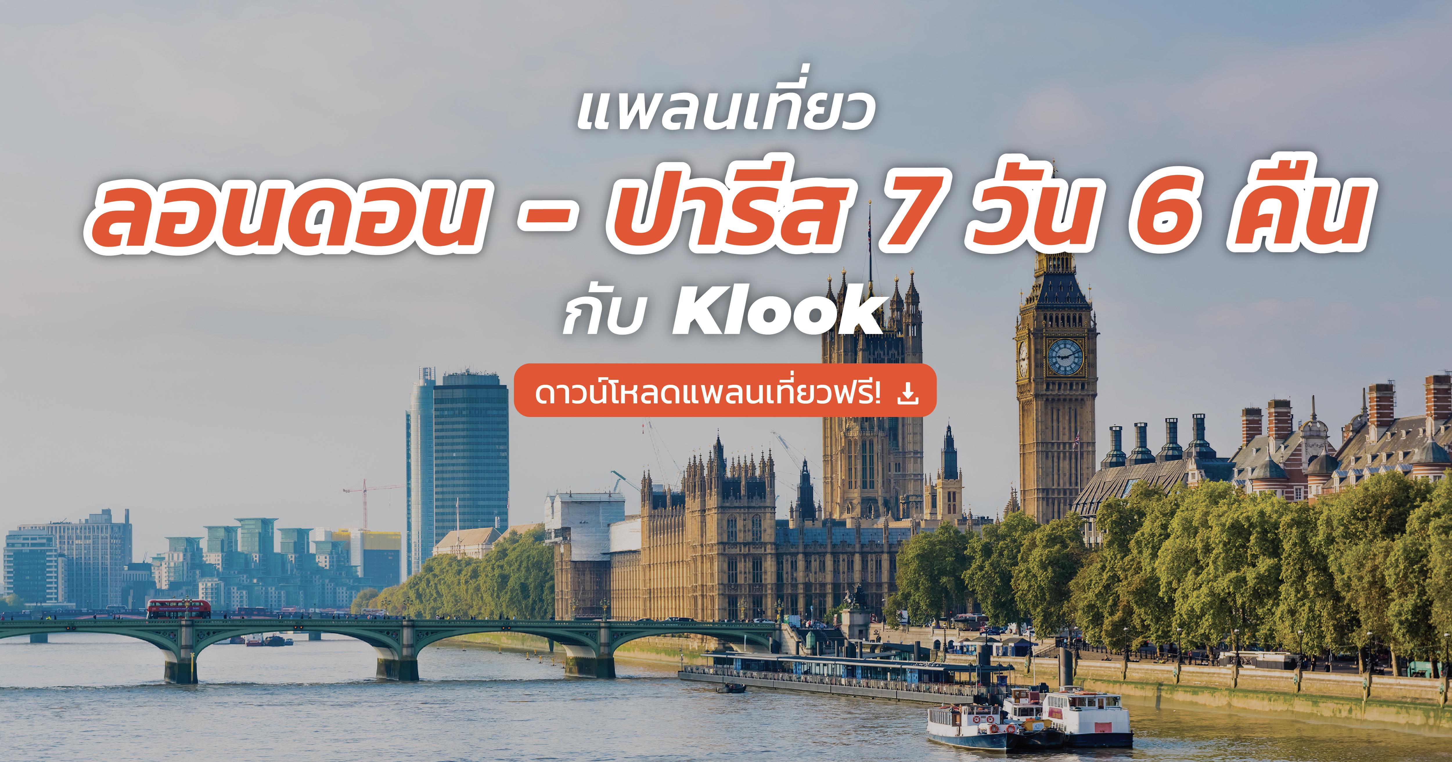แพลนเที่ยวลอนดอน - ปารีสได้อย่างสะดวกสบายด้วย 7 วัน 6 คืนฟรี!