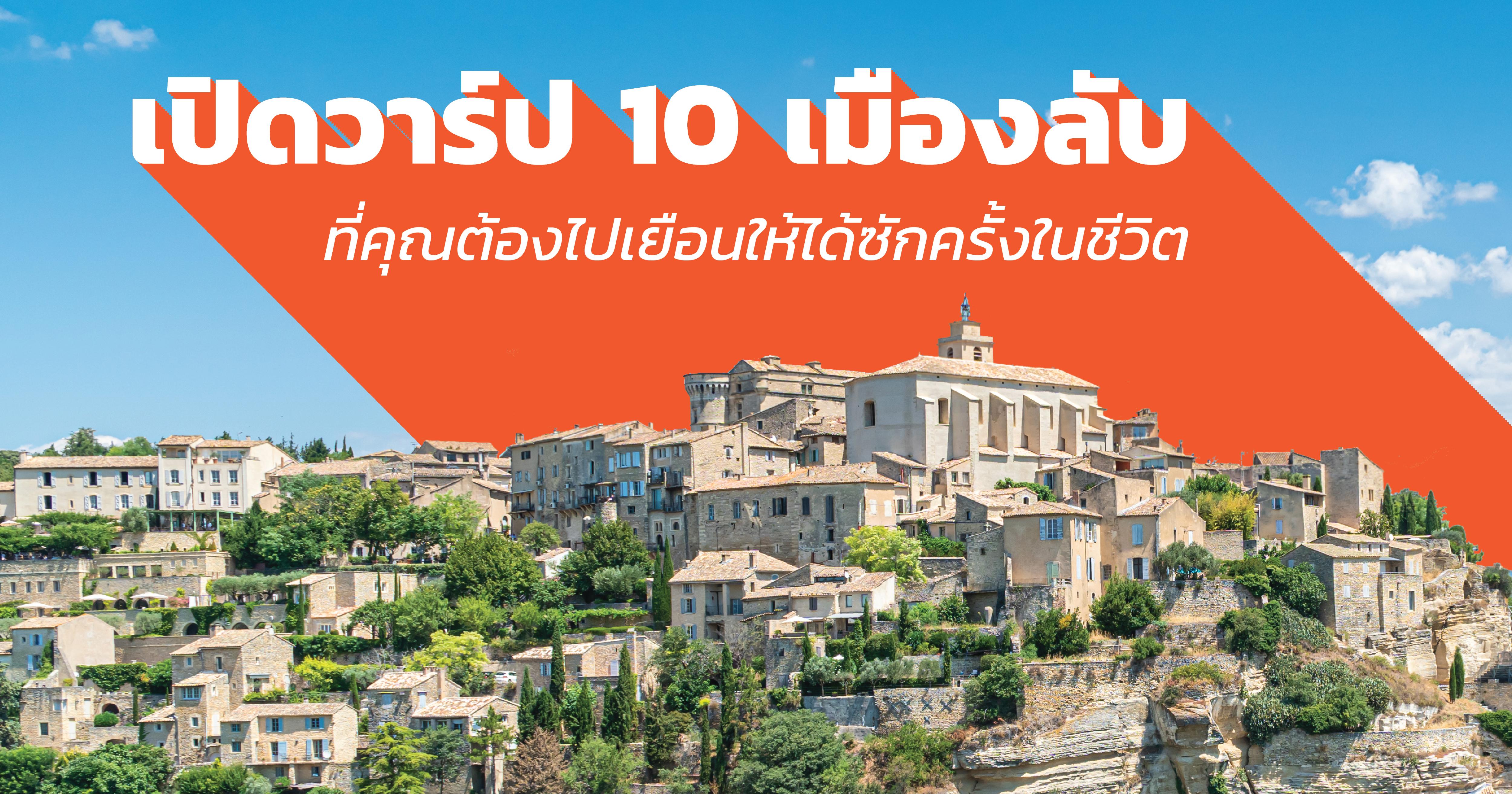 10 เมืองลับในโลก