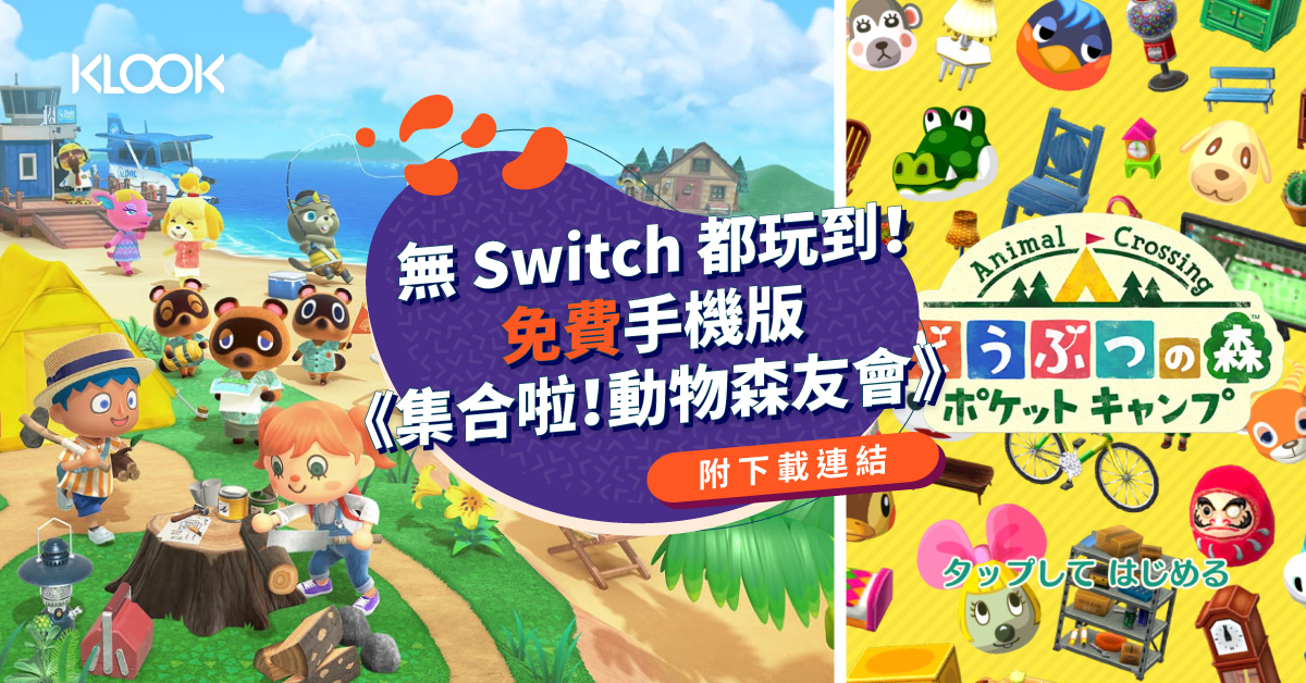 Switch Pocket Camp
