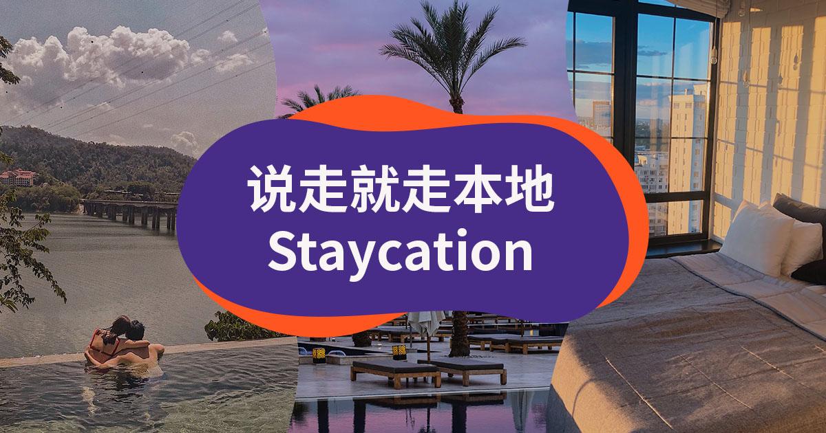 14个大马值得打卡的Staycation!是时候让自己度假了⛱️