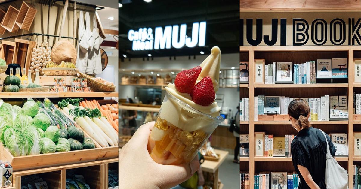 香港德福广场新开张「无印良品」拥有咖啡厅、书店、和杂货店!